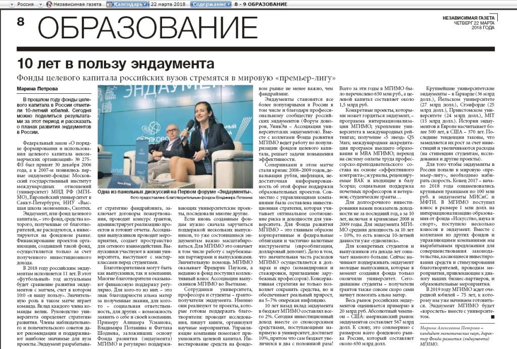 М.А. Петрова Независимая газета